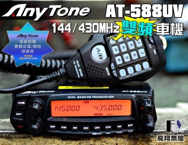 《飛翔無線3C》Any Tone AT-588UV VHF UHF 雙頻車機〔面板分離 雙顯雙收 USB供電輸出〕