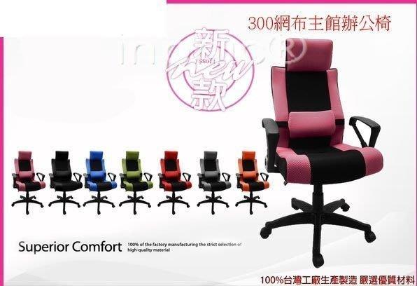 INPHIC-300透氣網布辦公椅電腦椅主管椅 洽談椅網咖椅工學椅