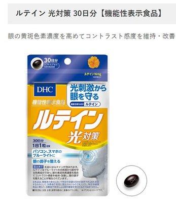 新品現貨 DHC 金盞花 葉黃素 光對策 30日 / 30粒