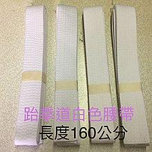 濟武:白色跆拳道腰帶(長度160公分)