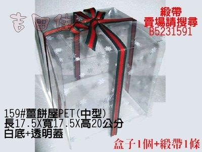 [吉田佳]B5231591聖誕雪花盒(中)+緞帶,17.5*17.5高20CM,薑餅屋盒子,巧克力屋盒子,聖誕屋盒子