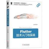 【大享】 台灣現貨 9787111617976 Flutter技術入門與實戰(簡體書) 機械工業 79