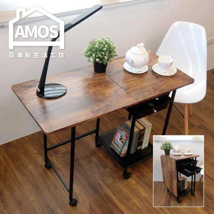 【DCA039】輕工業復古風摺疊收納桌 Amos