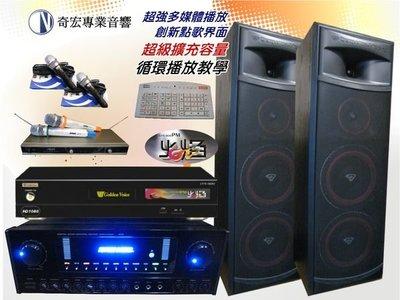 有夠好唱金嗓S-1卡拉OK伴唱機搭配震撼級美國進口音響~歌手級美國進口大地震XLS-28喇叭M-3擴大機特賣會找新北音響
