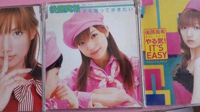【鳳姐嚴選二手唱片】 後藤真希 攜手向前行+愛情大白癡+去吧ITS EASY 3片CD 有側標