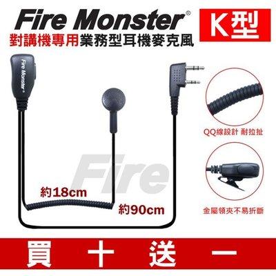 (附發票) 【超值十條加送一條】Fire Monster 業務型耳機麥克風 QQ線 K型 無線電對講機專用 K頭