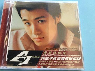 [VCD]許紹洋-真情告白-全新未拆