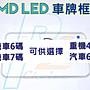 R+R SMD LED 汽車6碼 牌框燈 COB 燈條 牌照...