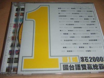 便宜出清【方爸爸的黃金屋]全新正版CD《1哥1姐滾石2000年國台語雙贏總霸主》滾石發行C6 新北市