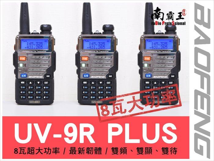 一年保固,送耳機》8瓦 大功率 雙頻無線電對講機 雙顯示 UV 9R PLUS 2017升級版 寶鋒 UV9R 生存遊戲
