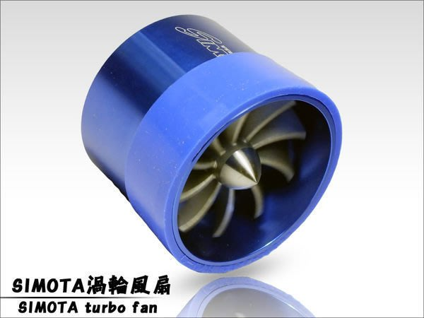 ☆光速改裝精品☆SIMOTA螺旋進氣渦輪風扇3萬轉~專利保證-