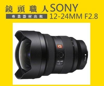 ☆ 鏡頭職人☆ ( 租相機 )  :::: SONY FE 12-24MM F2.8 GM 出租 師大 板橋 楊梅