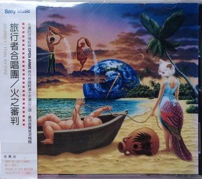 《絕版專賣》Journey 旅行者合唱團 / Trial By Fire 火之審判 (側標完整)