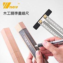 【無思木作】木工精準畫線尺 T尺 洞洞尺 公制 木工 角尺 直角尺 直角規 測量工具