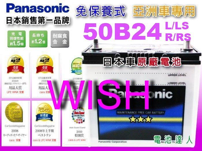 ☆鋐瑞電池☆日本國際牌 汽車電池 豐田 TOYOTA WISH 2010以後 ( 50B24LS) 46B24LS