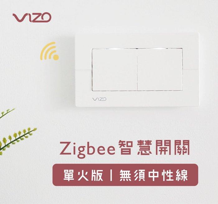 [雙按鍵開關]時尚白 VIZO Zigbee單火線版智慧開關 可與傳統開關三路雙控 遠端定時 聲控siri google