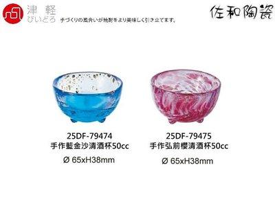 ~佐和陶瓷餐具~【25DF-79474...