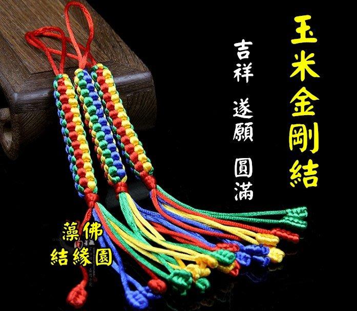[藻佛結緣園]【西藏加持手編 玉米 金剛結護身掛】祈福平安吉祥 掛件