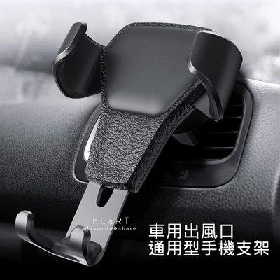 【可愛村】車用出風口通用型手機支架 車用手機支架 手機支架 汽車配件