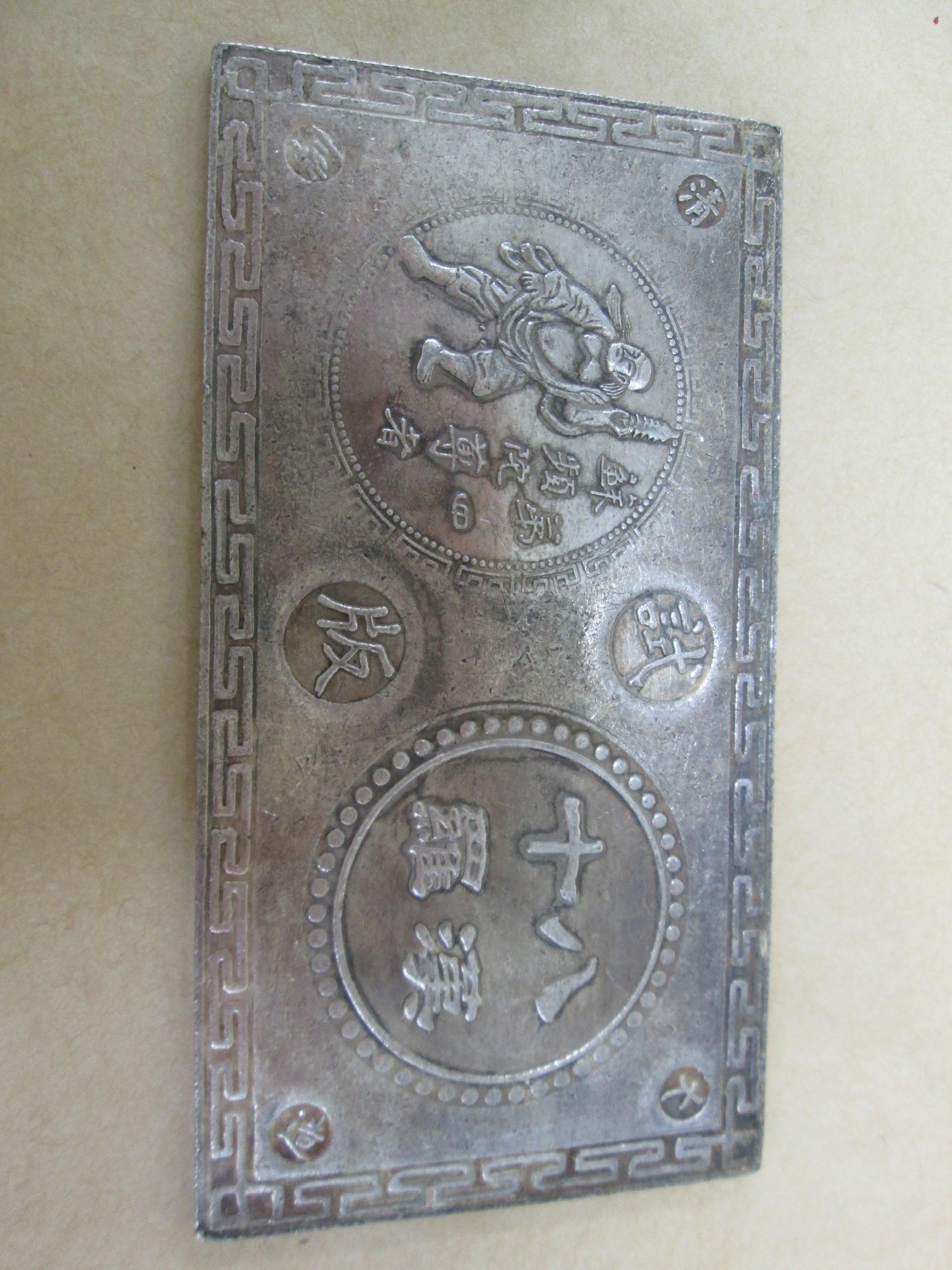 (康熙盛世)(大清試板)f606--十八羅漢..999元起標