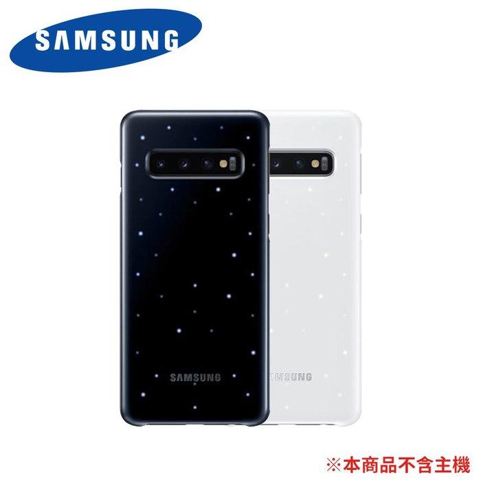 【桃園幸運草】SAMSUNG Galaxy S10 LED智能背蓋 黑/白
