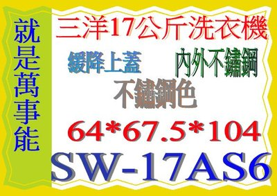 *萬事能*17公斤【三洋洗衣機】SW-17AS6~全景緩降上蓋 內外不鏽鋼另售SW-17NS6 SW-17DVG