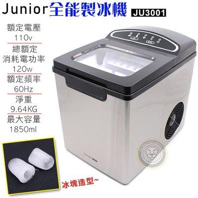 Junior全能製冰機  JU3001...