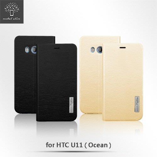 【皮套+玻璃貼】Metal-Slim HTC U11 (Ocean)  流星紋TPU站立皮套 保護套 可插卡