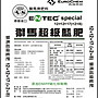 獅馬超級藍肥20Kg具硝化抑制劑(DMPP)新配方...