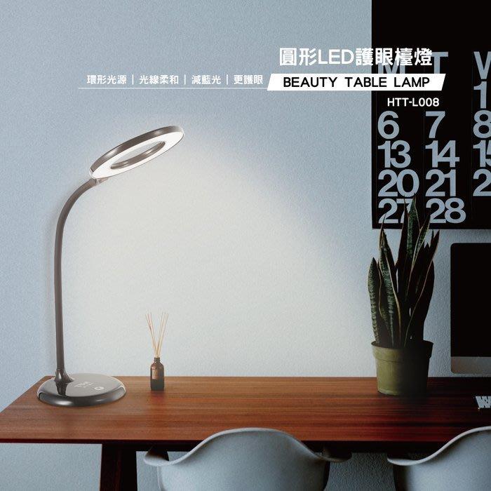 【通訊達人】HTT 圓形LED護眼檯燈 (黑/白) HTT-L008