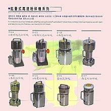 專業級大容量乾杯調理機-12兩批量式高速粉碎機-豆花伯生活館