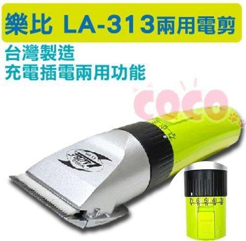 COCO《促銷》樂比Laube充插電兩用功能LA-313寵物專業電剪(新款-綠色)台灣製造/全犬貓可用