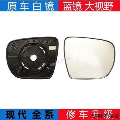 後視鏡 小圓鏡 反光鏡 汽車用品 10 12 13 18 現代IX35 大視野藍鏡改加熱左右反光鏡倒車后視鏡片全館免運價格下殺