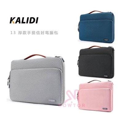 光華商場。包你個頭【Kalidi】13吋 厚款 信封 手提包 電腦包 可提 絨毛內裡