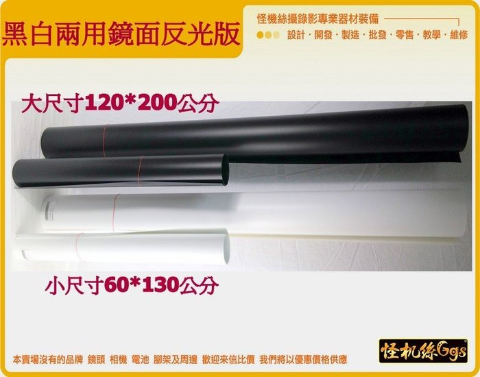 怪機絲 鏡面反光板 60X130CM 黑白 兩用 小 磨砂 PVC 背景板 攝影棚 背景纸 背景布 防水 抗皺 塑膠板