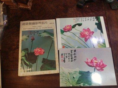 胡崇賢攝影明信片