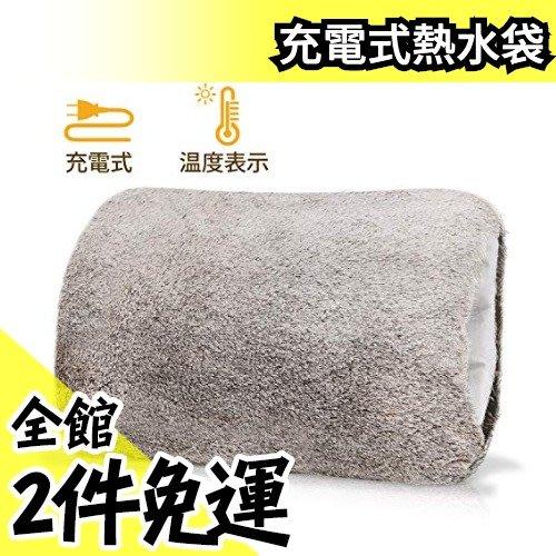 日本空運 ANKIPO 充電式熱水袋 經濟型 安全安心 可暖手熱敷眼背腰腳抗寒流長效保暖【水貨碼頭】