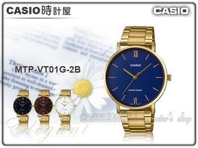 CASIO 時計屋 手錶專賣店 MTP-VT01G-2B 指針男錶 不鏽鋼錶帶 生活日常防水 MTP-VT01G