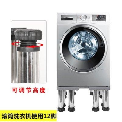 洗衣机底座 托架洗衣機底座通用不銹鋼加高托架置物架全自動滾筒腳架冰箱墊高支架
