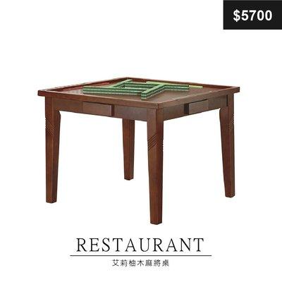 【祐成傢俱】#31  艾莉柚木麻將桌