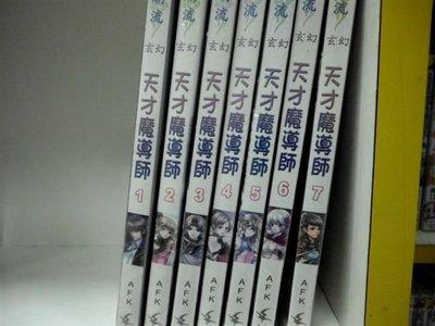 【博愛二手書】武俠 天才魔導師1-7 作者:AFK         定價1190元,售價70元