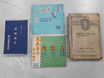 省錢二手拍賣─早期 書籍,虎農青年 陸軍工兵學校 汽油引擎及柴油引擎 貨運規章。