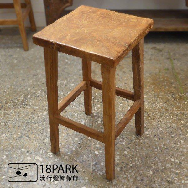 【18Park 】自然紋路 Vintage [ 柚木方凳-75cm ]
