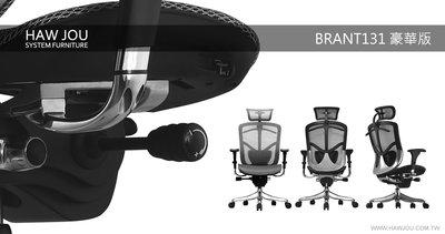 《人體工學椅》Brant 131 豪華版《人體工學生活館》