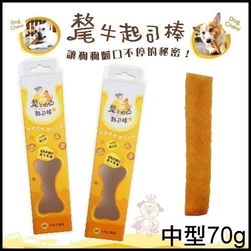 【單盒】-【適合中型犬】氂牛奶奶起司棒-M號 70g 磨牙專用 氂牛棒 乳酪棒 潔牙棒 磨牙棒 潔牙骨