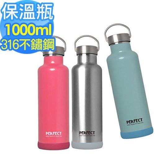 《台灣數位》Perfect【316不鏽鋼極致真空保溫杯1000cc】台灣製雙層不鏽鋼製保溫瓶魔法瓶 不鏽鋼/粉色/玫瑰金