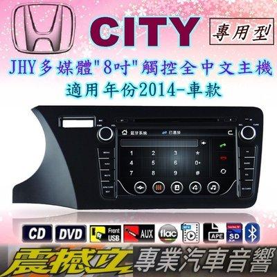 """震撼立音響 JHY HONDA CITY """"8吋"""" DVD觸控螢幕主機 內建/數位/導航/藍芽/USB/SD"""