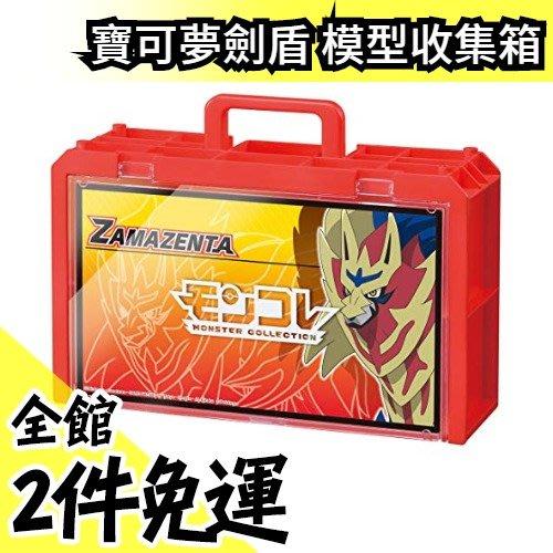 【紅-藏瑪然特】日本 TAKARA TOMY 寶可夢劍盾 模型收集箱 御三家 PTCG 莉莉艾【水貨碼頭】