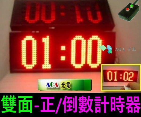 AOA-6位數雙面戶外防水-專業用正/倒數計時器LED字幕機比賽正倒數計時器表演比賽計時器LED商業用計時器