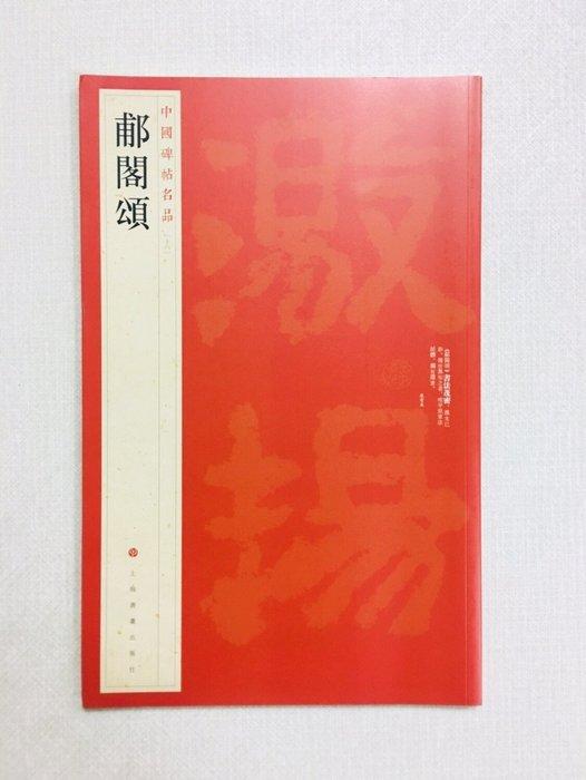 正大筆莊~『16 郙閣頌』 中國碑帖名品系列 上海書畫出版社 (500018)